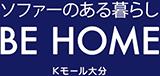ソファのある暮らし BE HOME Kモール大分