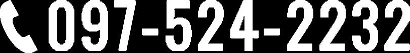 097-524-2232
